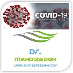 درمان کرونا، پیشگیری از کرونا، ویروس کرونا، داروی کرونا، واکسن کرونا، کرونا کی تموم میشه، پایان کروناویروس، درمان کویید