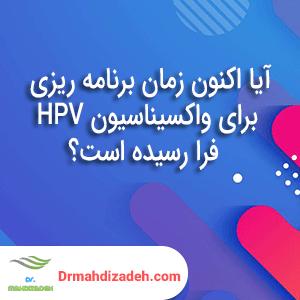 آیا اکنون زمان برنامه ریزی برای واکسیناسیون HPV فرا رسیده است؟